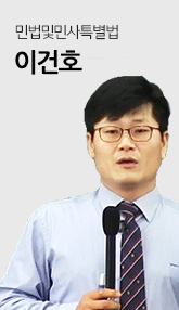 민법 및 민사특별법 이건호교수