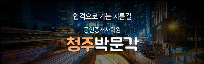 공인중개사 학원 청주박문각