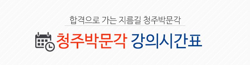 청주박문각 강의시간표